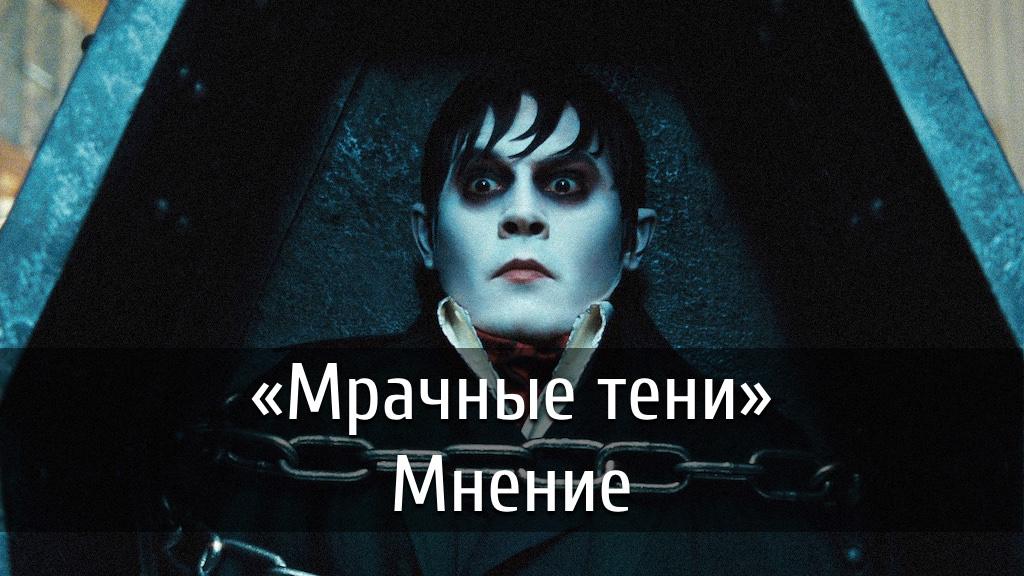 11_mrachnie_teni