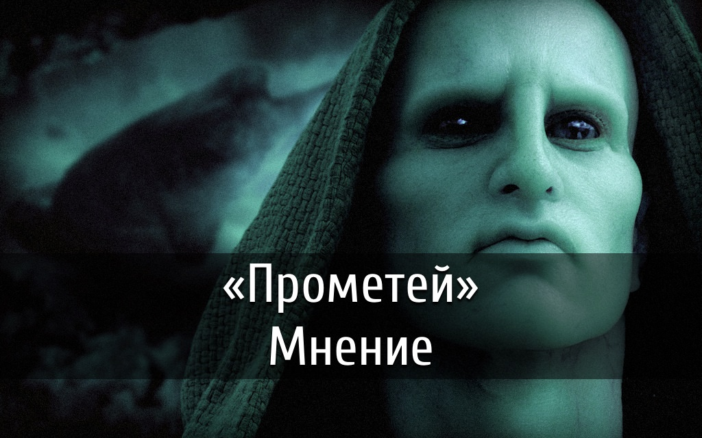 13_prometei