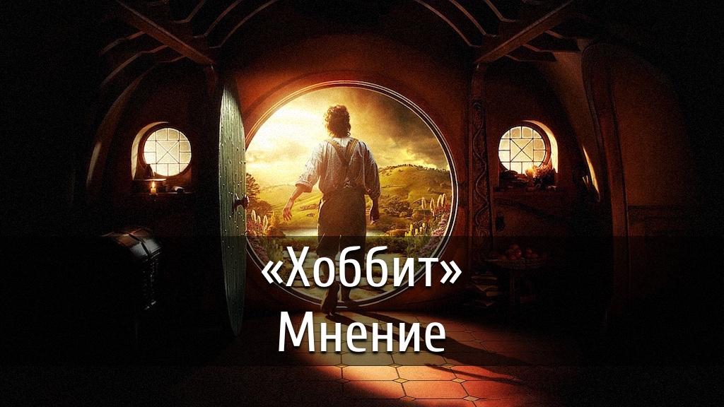 25_hobbit