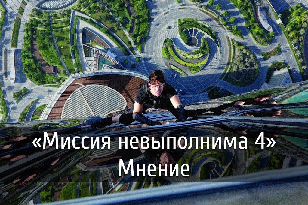 26_missiya_neposhla