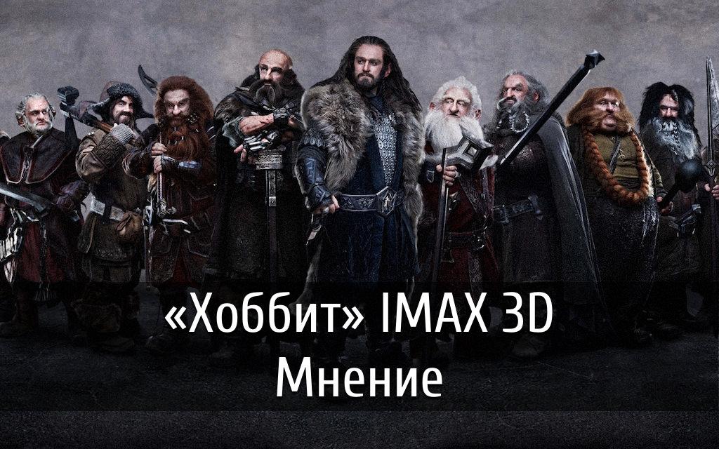 28_hobbit