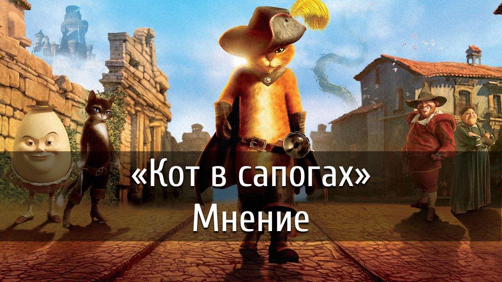 2_kot_v_sapogah
