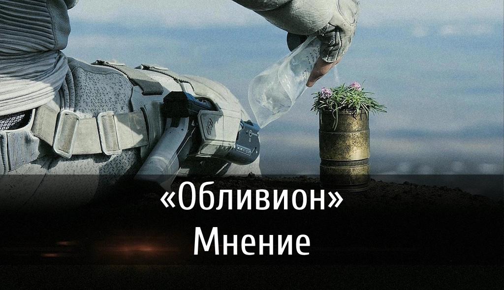 33_oblivion