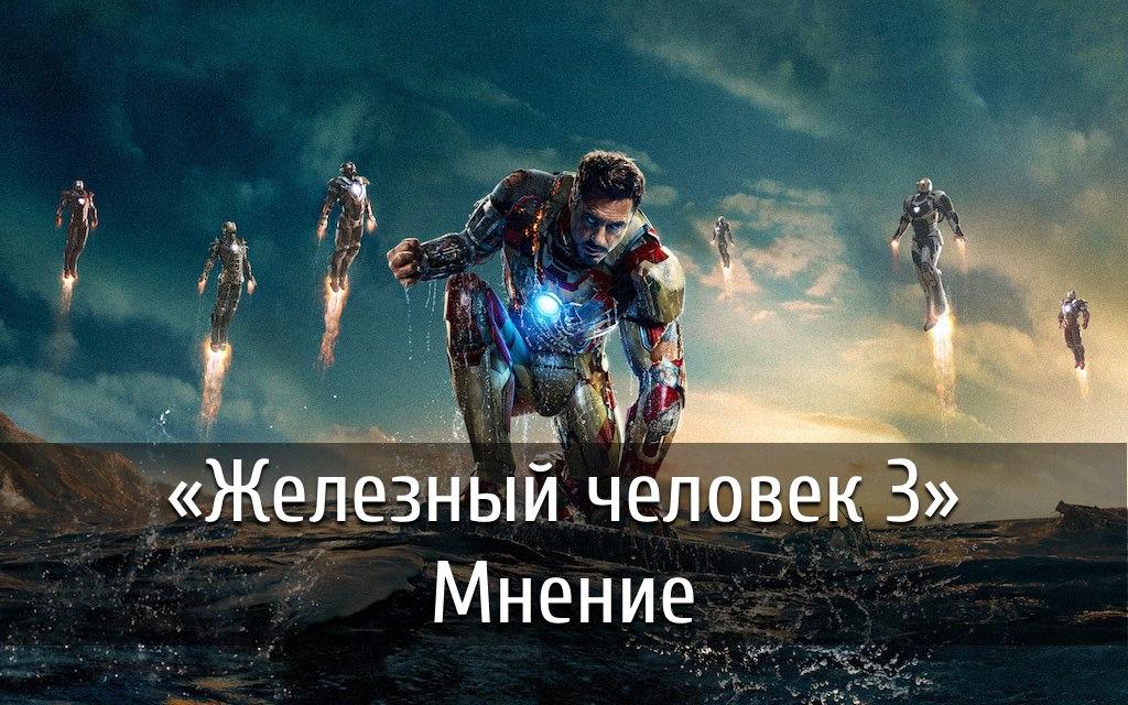 35_Iron-Man-3
