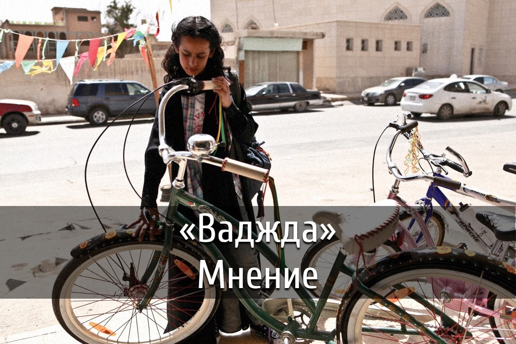 44_wadjda