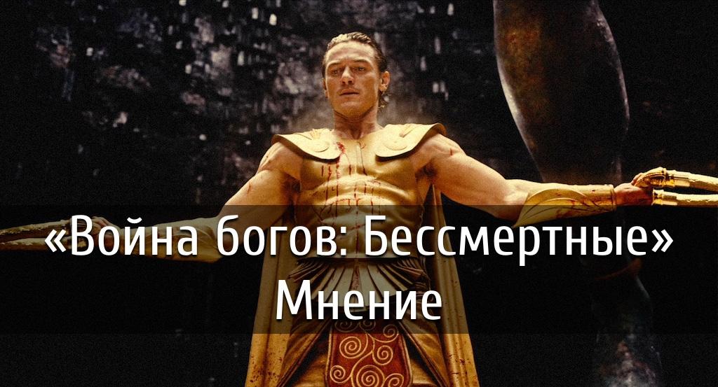 4_voina_bogov