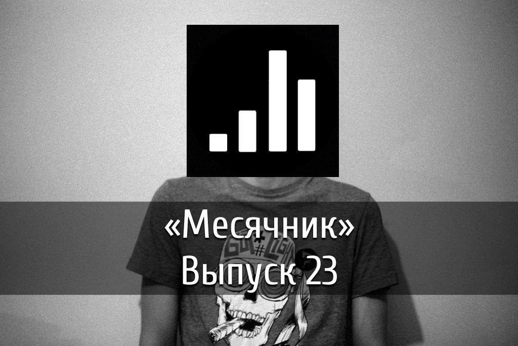 poster-mesyachnik-23