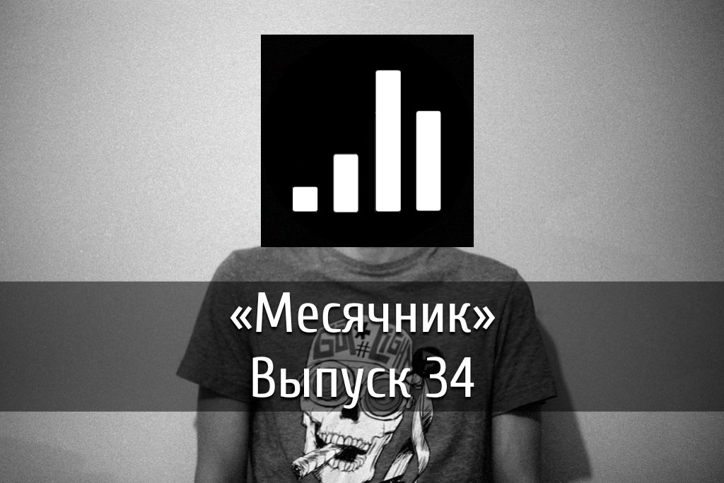 poster-mesyachnik-34