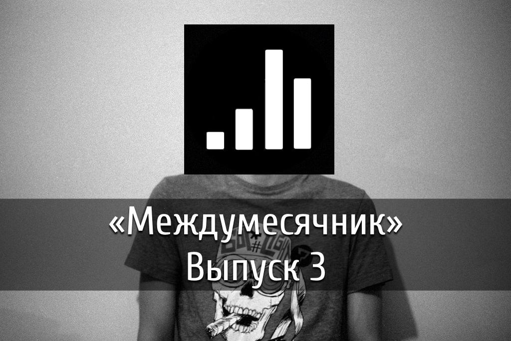 poster-mejdumesyachnik-03