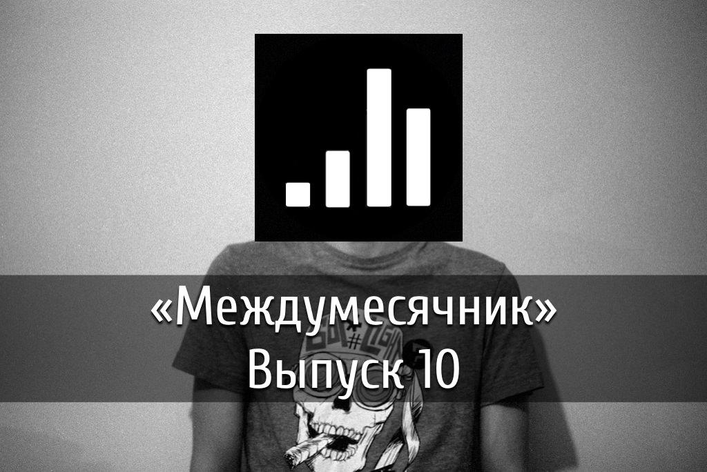 poster-mejdumesyachnik-10