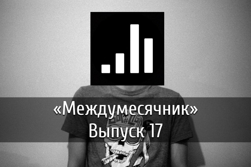 poster-mejdumesyachnik-17