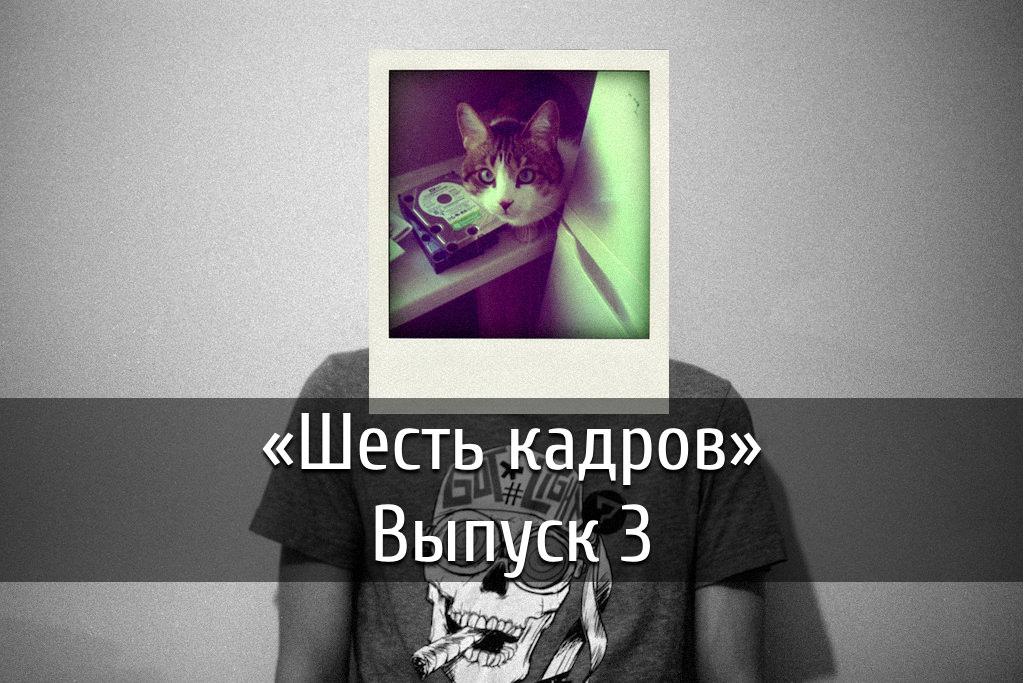 poster-6-kadrov-03