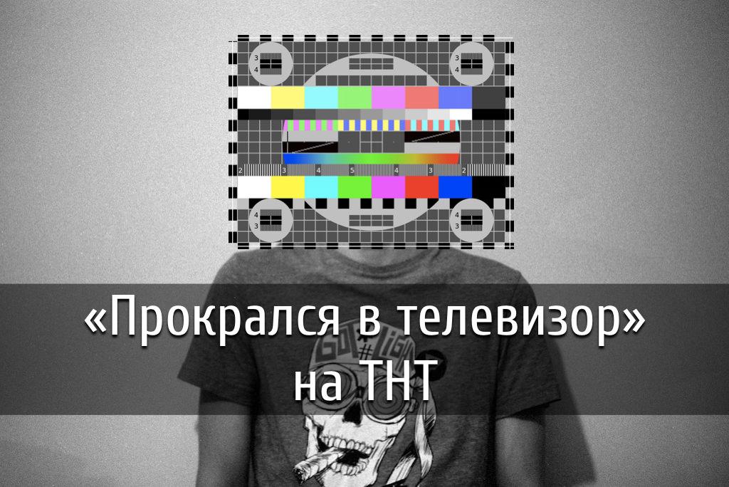 poster-tv-tnt