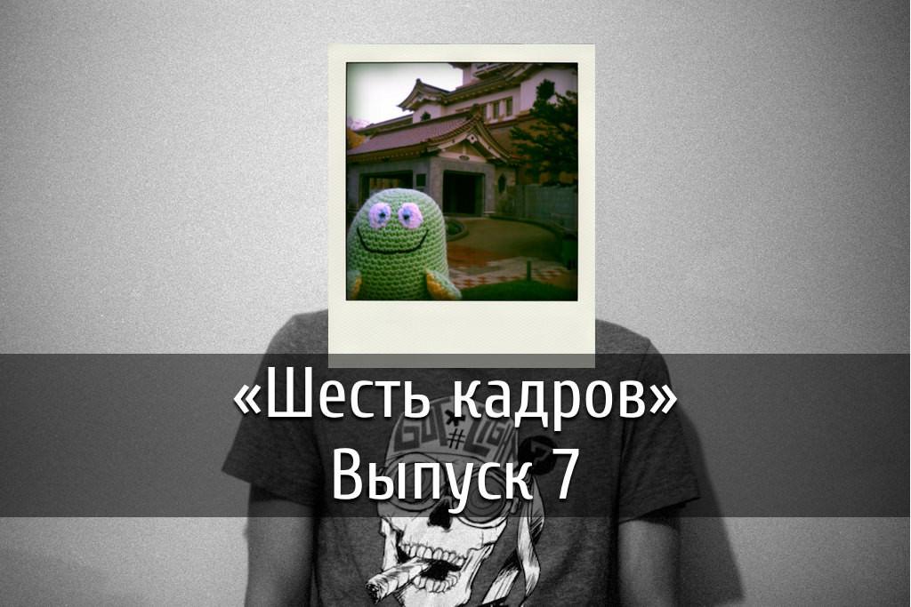 poster-6-kadrov-7