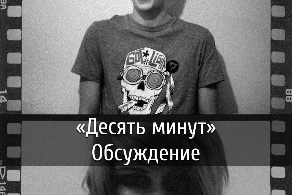poster-10minut-07