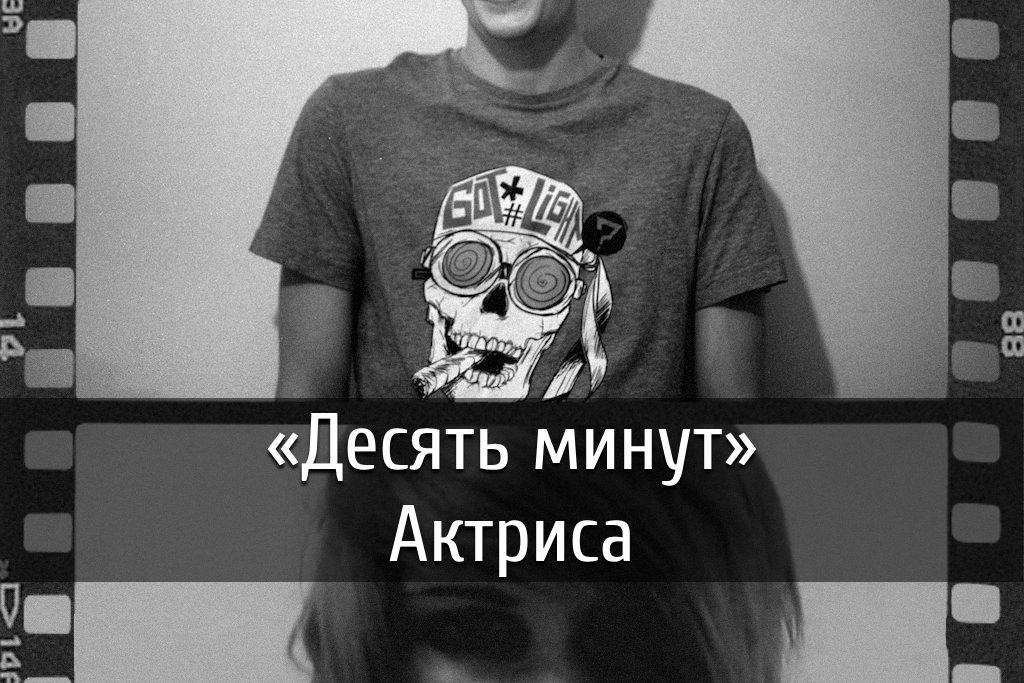 poster-10minut-10