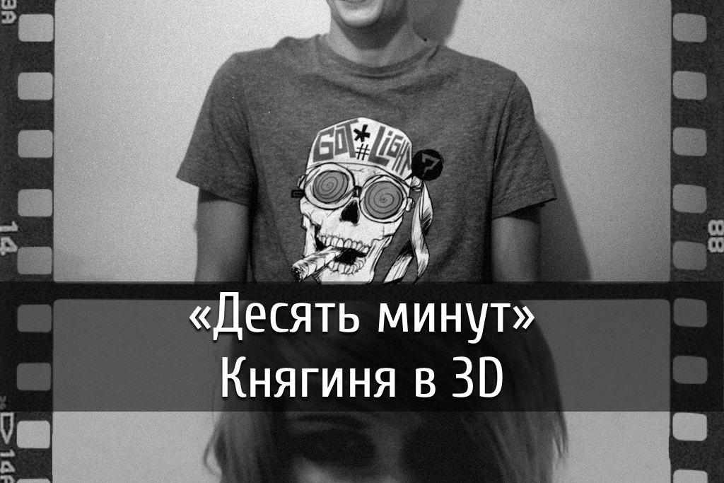 poster-10minut-16