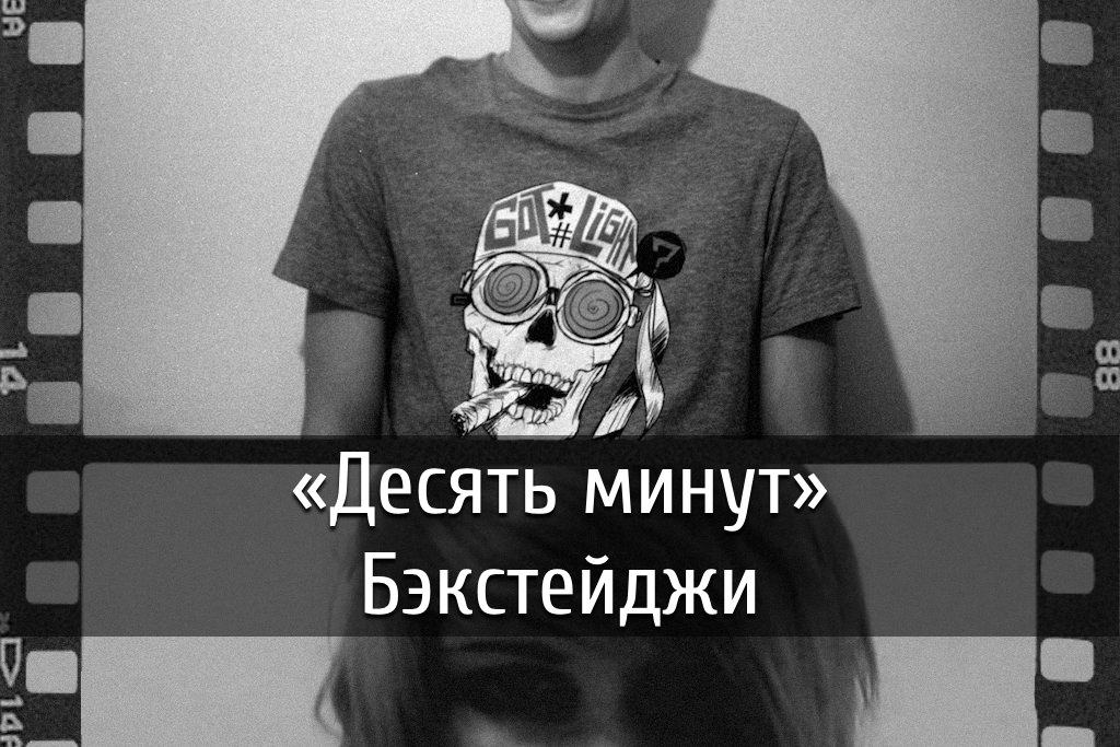 poster-10minut-19