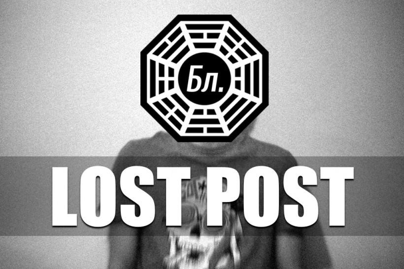 lost_post