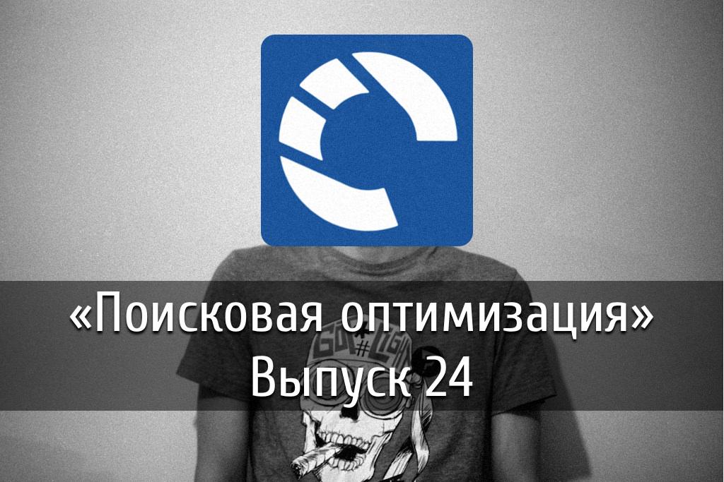 poster-poiskovaya-24