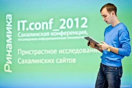 itconf2012 (3)