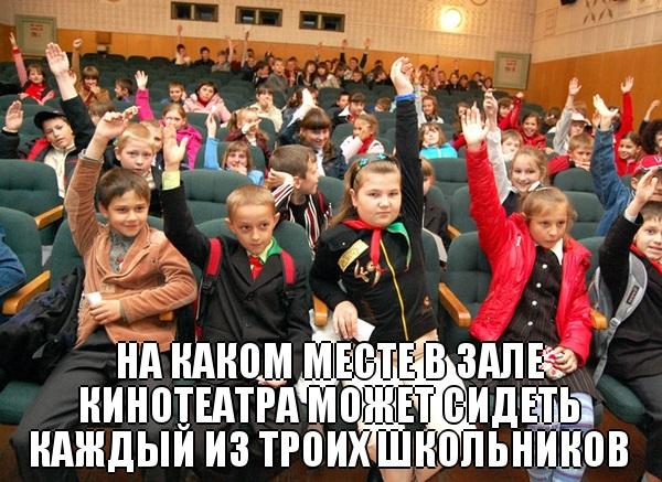 на каком месте в зале кинотеатра может сидеть каждый из троих школьников