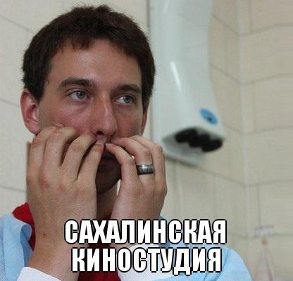 сахалинская киностудия