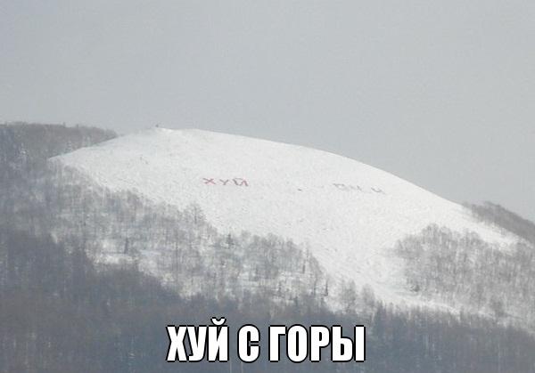 хуй с горы