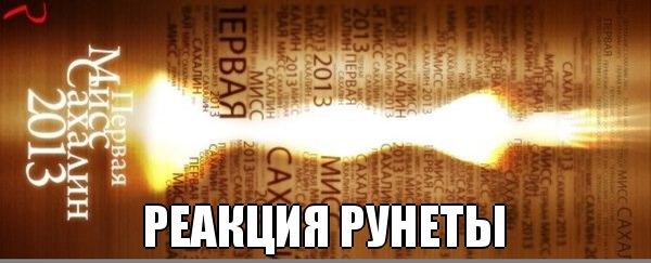 runeta
