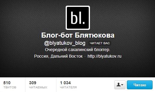 blyatukov_blog