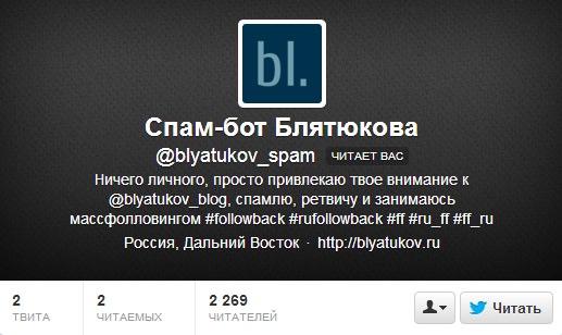 blyatukov_spam