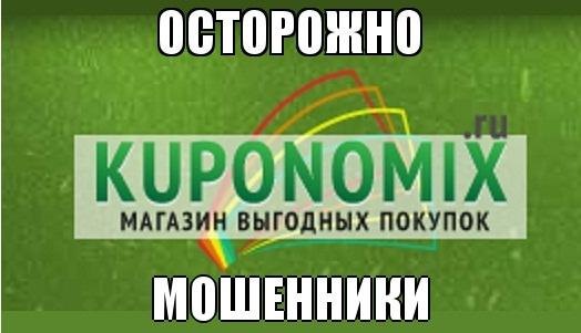 kuponomix.ru