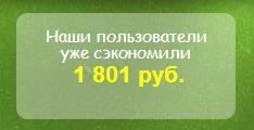 kuponomix_naebalovo