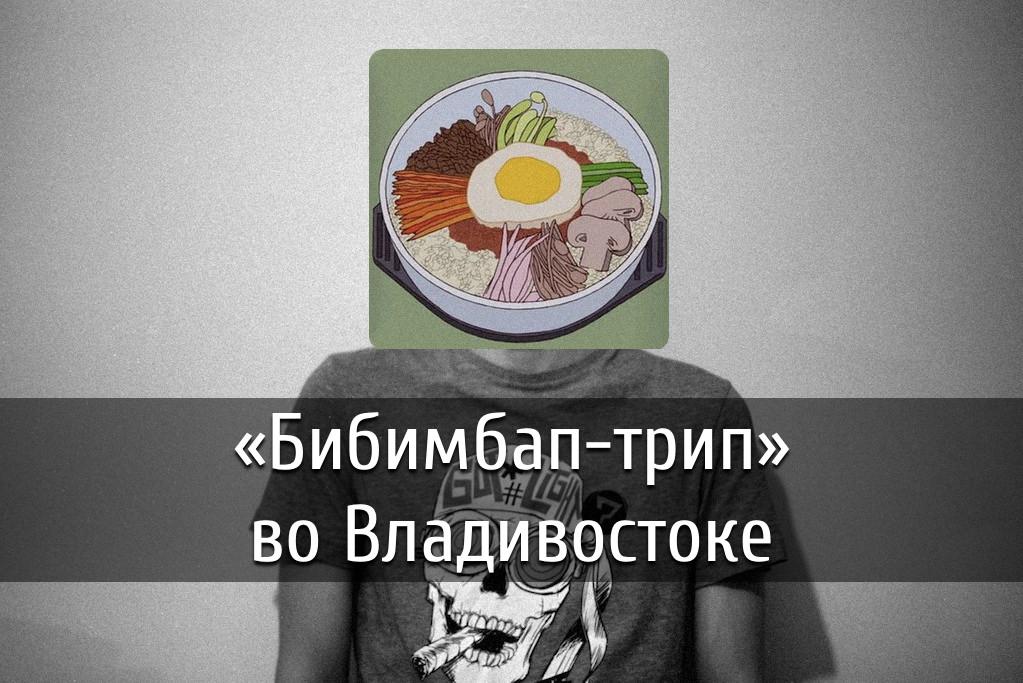 poster-bt-vladivostok