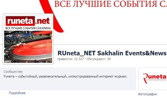 runeta_facebook