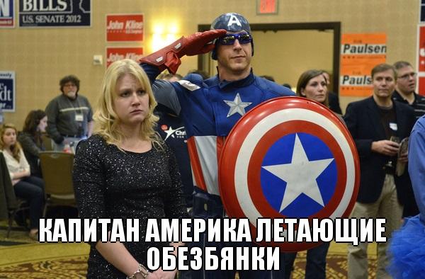 капитан америка летающие обезбянки
