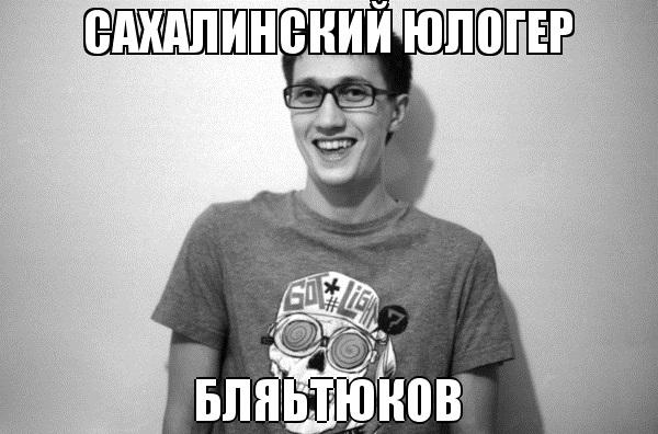 сахалинский юлогер + бляьтюков