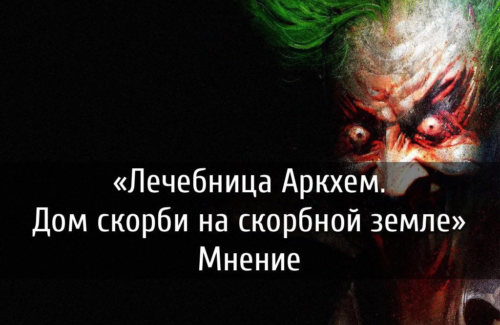 poster-arkham