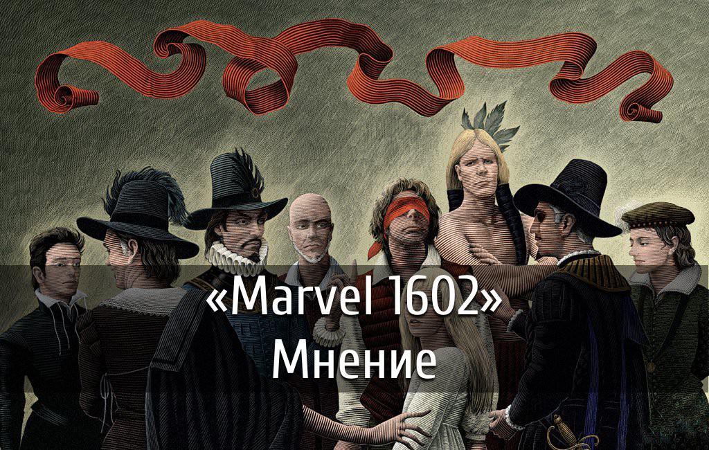 poster-marvel-1488