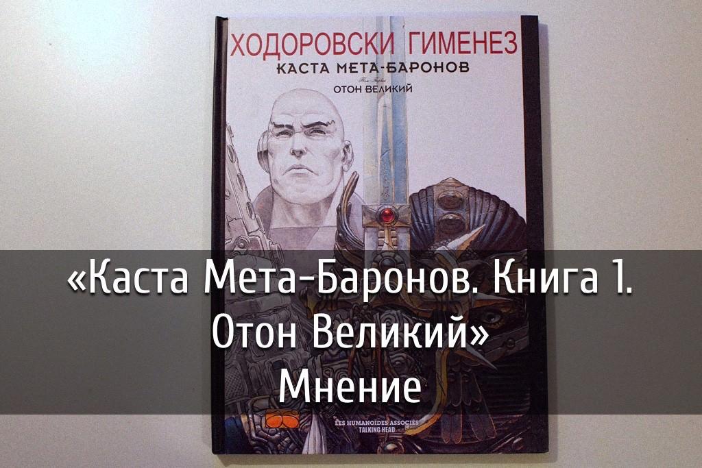poster-metabaroni