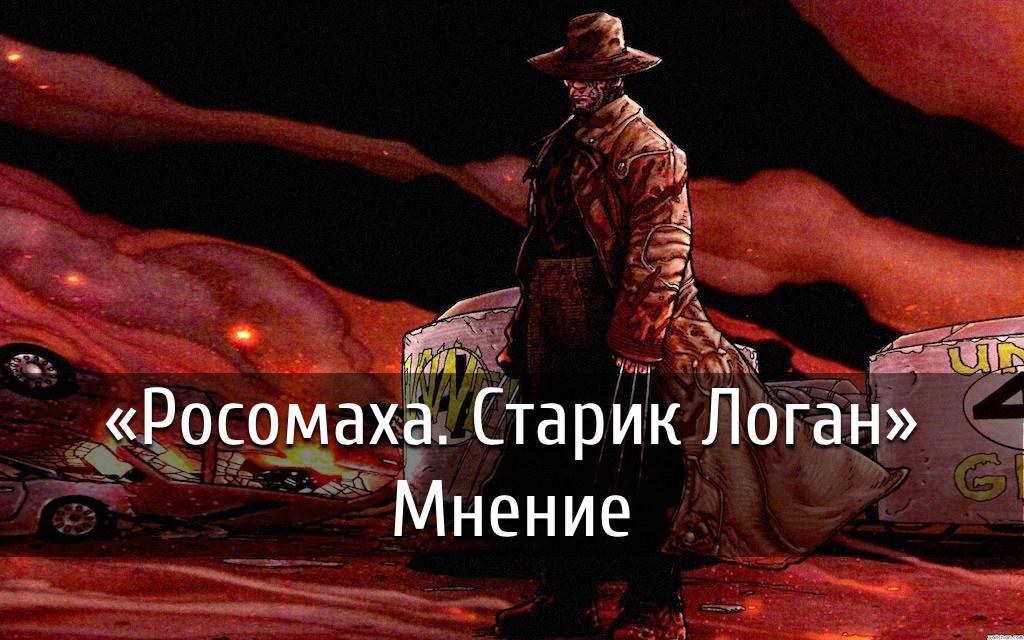 Сборник Комиксов Росомаха Старик Логан