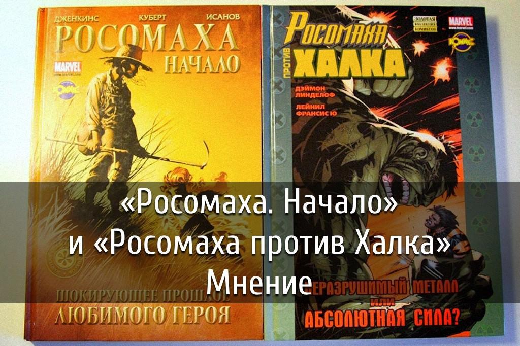 poster-rosomahi
