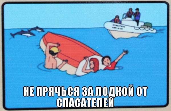 Не прячься за лодкой от спасателей