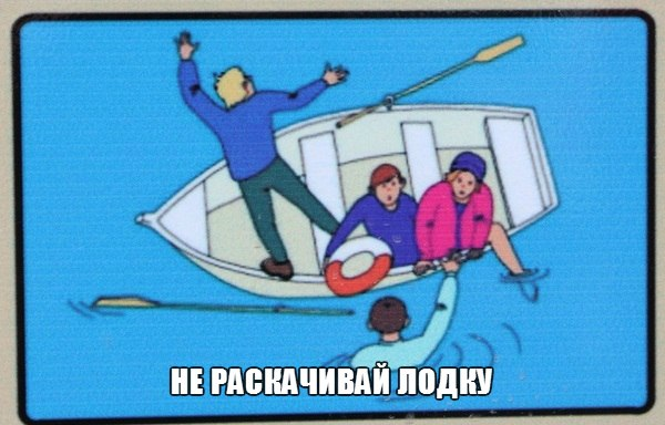Не раскачивай лодку