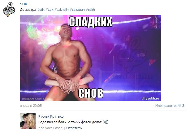 Руслан Крутько 1