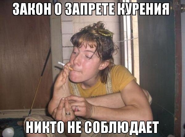 закон о запрете курения никто не соблюдает