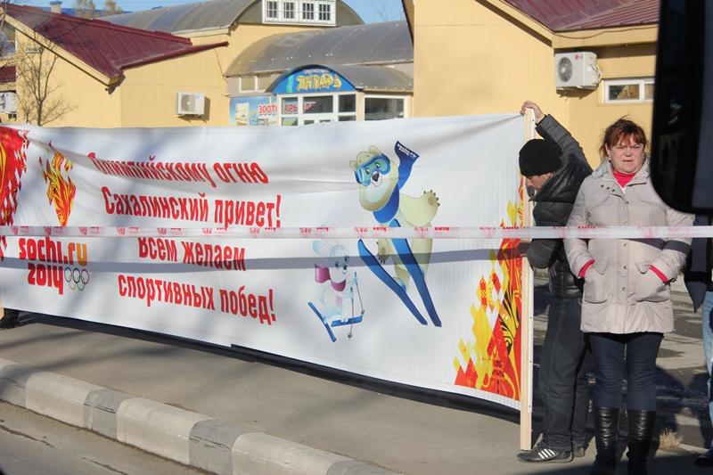 олимпийский огонь южно-сахалинск (21)