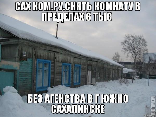 сах ком.ру.снять комнату в пределах 6 тыс без агенства в г южно сахалинске