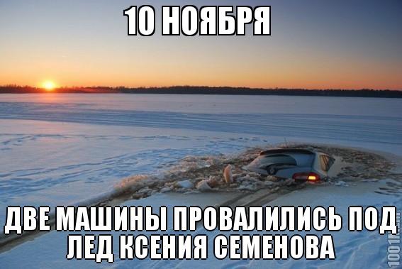 10 ноября две машины провалились под лед ксения семенова