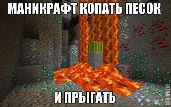 МАНИКРАФТ КОПАТЬ ПЕСОК И ПРЫГАТЬ ИГРА